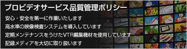 業務用ビデオダビング(プリント)
