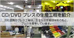 CD/DVD プレスの生産工程を紹介