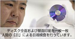 DVDコピー作業工程
