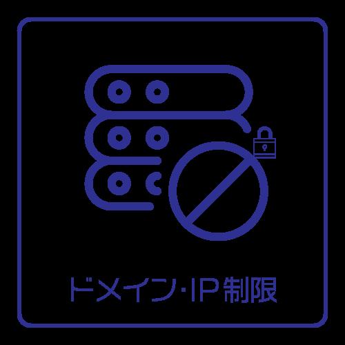 ドメイン・IP制限