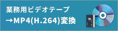業務用ビデオテープ →MP4(H.264)変換