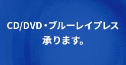 CD/DVD・ブルーレイプレス承ります。