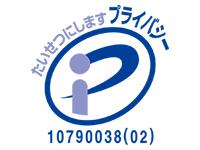 JIPDEC 認証のプライバシーマークと当社登録番号