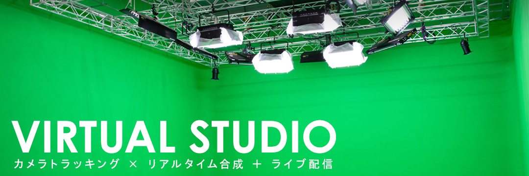 VirtualStudio